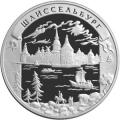 25 рублей 2003 г. Шлиссельбург, серебро, пруф