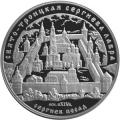 25 рублей 2004г. Свято-Троицкая Сергиева Лавра, г. Сергиев Посад, серебро, пруф