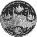 25 рублей 2004 г. Спасо-Преображенский монастырь, о. Валаам, серебро, пруф