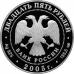 25 рублей 2005 г. 625-летие Куликовской битвы, серебро, пруф