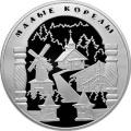 25 рублей 2006 г. Малые Корелы, серебро, пруф
