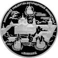 25 рублей 2006 г. Коневский Рождество-Богородичный монастырь, серебро, пруф