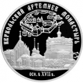 25 рублей 2007 г. Веркольский Артемиев монастырь, серебро, пруф