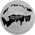 25 рублей 2007 г. Псково-Печерский Свято-Успенский монастырь, серебро, пруф