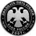 25 рублей 2007 г. 150 лет РЖД, серебро, пруф