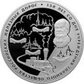 25 рублей 2007 г. 150 лет со дня учреждения Главного общества российских железных дорог, серебро, пруф