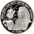 25 рублей 2007 г. Ф.А. Головин, серебро, пруф