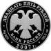 25 рублей 2007 г. Вятский Успенский Трифонов Монастырь, серебро, пруф
