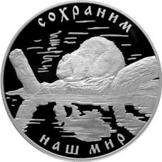 25 рублей 2008 г. Сохраним наш мир - Речной бобр, серебро, пруф