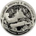 25 рублей 2009 г. Исторические памятники Великого Новгорода и окрестностей, серебро, пруф