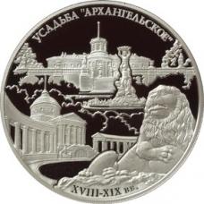 25 рублей 2009 г. Усадьба Архангельское, серебро, пруф