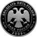 25 рублей 2009 г. 300-летие Полтавской битвы, серебро, пруф
