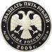 25 рублей 2009 г. Свято-Троицкий Сканов монастырь, серебро, пруф