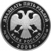 25 рублей 2009 г. Александровская колонна, серебро, пруф