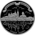 25 рублей 2009 г. Никольский монастырь, Старая Ладога, серебро, пруф