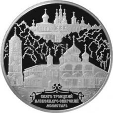 25 рублей 2010 г. Александро-Свирский монастырь, серебро, пруф
