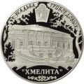 25 рублей 2010 г. Усадьба Грибоедовых Хмелита, серебро, пруф
