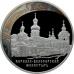 25 рублей 2010 г. Кирилло-Белозерский монастырь, серебро, пруф