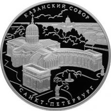 25 рублей 2011 г. Казанский собор, г. Санкт-Петербург, серебро, пруф