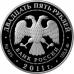 25 рублей 2011 г. Переднеазиатский леопард, серебро, пруф