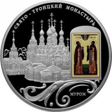 25 рублей 2011 г. Свято-Троицкий монастырь, г. Муром Владимирской обл., серебро, пруф