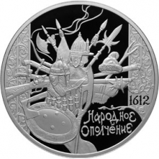 25 рублей 2012 г. Народное ополчение Козьмы Минина и Дмитрия Пожарского, серебро, пруф