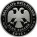 25 рублей 2012 г. Творения Джакомо Кваренги, серебро, пруф