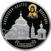 25 рублей 2012 г. Алексеево-Акатов монастырь, г. Воронеж, серебро, пруф