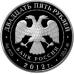 25 рублей 2011 г. Спасо-Бородинский монастырь, Московская обл., серебро, пруф