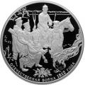 25 рублей 2012 г. 200-лет Победы в Отечественной войне 1812 года - Партизаны, серебро, пруф