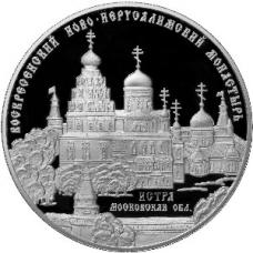 25 рублей 2012 г. Воскресенский Ново-Иерусалимский монастырь, г. Истра Московской обл., серебро, пруф
