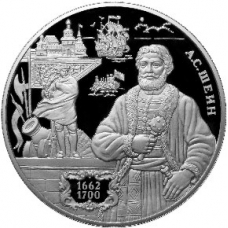 25 рублей 2013 г. А.С. Шеин, серебро, пруф