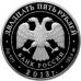 25 рублей 2013 г. 1150-летие основания города Смоленска, серебро, пруф