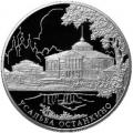25 рублей 2013 г. Усадьба