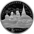 25 рублей 2013 г. Свято-Успенский монастырь, г. Старица Тверской обл., серебро, пруф
