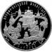 25 рублей 2013 г. Иосифо-Волоцкий монастырь, с. Теряево Московской обл., серебро, пруф
