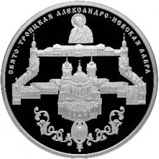 25 рублей 2013 г. Свято-Троицкая Александро-Невская Лавра, г. Санкт-Петербург, серебро, пруф