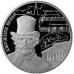 25 рублей 2013 г. Творчество Джузеппе Верди, серебро, пруф