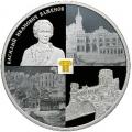 25 рублей 2013 г. Музей-заповедник