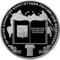 25 рублей 2013 г. 20-летие принятия Конституции Российской Федерации, серебро, пруф