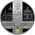 25 рублей 2014 г. Сенатский дворец Московского кремля М.Ф. Казакова