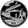 25 рублей 2014 г. 40-летие начала строительства Байкало-Амурской магистрали, серебро, пруф