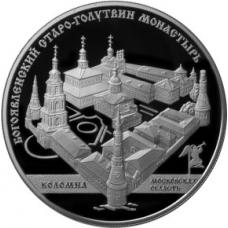 25 рублей 2014 г. Старо-Голутвинский монастырь, г. Коломна, серебро, пруф
