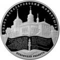 25 рублей 2014 г. Спасо-Елеазаровский монастырь, серебро, пруф