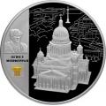 25 рублей 2014 г. Исаакиевский собор О. Монферрана, серебро, пруф