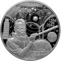 25 рублей 2014 г. 450 лет со дня рождения Галилео Галилея, серебро, пруф