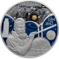 25 рублей 2014 г. 450 лет со дня рождения Галилео Галилея (в специальном исполнении), серебро, пруф