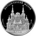 25 рублей 2014 г. Исторический музей, г. Москва, серебро, пруф