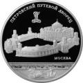 25 рублей 2015 г. Петровский путевой дворец, г. Москва, серебро, пруф
