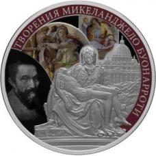 25 рублей 2015 г. Творения Микеланджело Буонарроти, серебро, пруф
